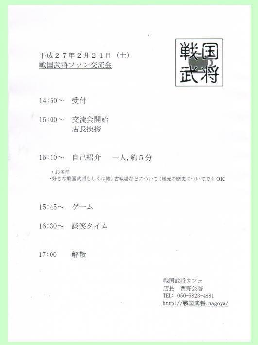 22月21日交流会スケジュール
