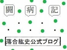 落合紘史のブログ・闘病記(カテゴリ表示)