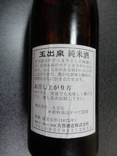 純米酒 玉出泉