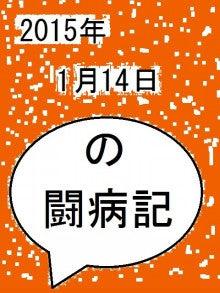 2015年01月14日・闘病記