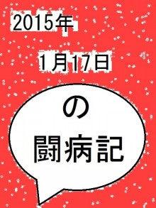 2015年01月17日・闘病記