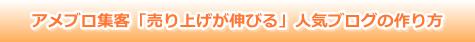 アメブロ集客0~実践できる人気ブログの作り方