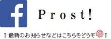 プロースト!FACEBOOKバナー