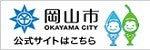 岡山市バナー