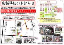 神社の隣の雑貨屋さんアジュカジュ・山之口商店街