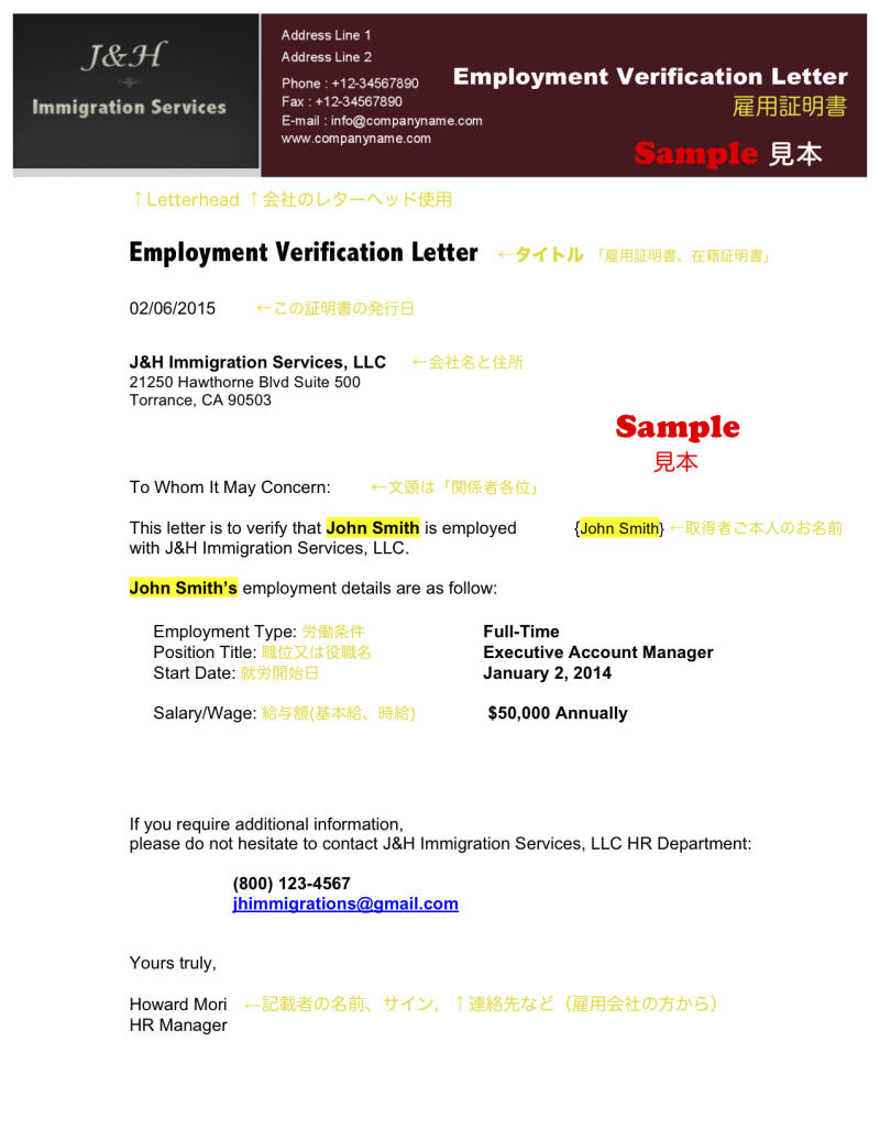 u82f1 u6587 u300c u96c7 u7528 u5728 u7c4d u8a3c u660e u300d u66f8 u304d u65b9 u898b u672c u30fcemployment verification sample