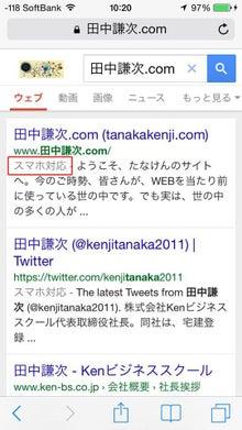 googleスマホ検索でスマホ対応してますか?