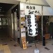 麺屋鸛 福岡市中央区