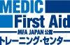練馬区大泉学園 らふすまは救急時の対応、応急手当 メディック・ファーストエイド®のトレーニングセンターです。