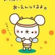 【ぶんくまちゃん87…