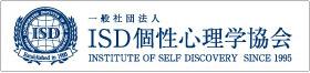 ISD個性心理学協会