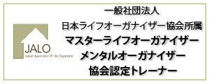 一般社団法人日本ライフオーガナイザー協会所属