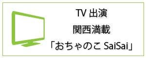 TV出演関西満載おちゃのこ SaiSai