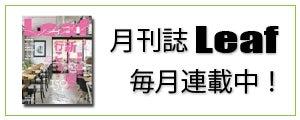 月刊誌Leaf毎月連載中!