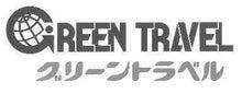 グリーントラベルの登録商標されたロゴ