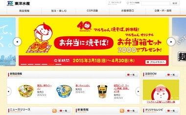 マルちゃん_東洋水産公式サイト