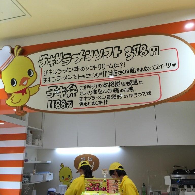 エキマルシェ新大阪 チキラーハウス