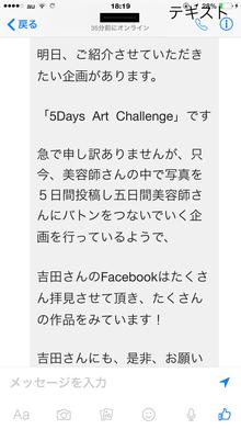 明日から「5Days Art Challenge」に挑戦です♪