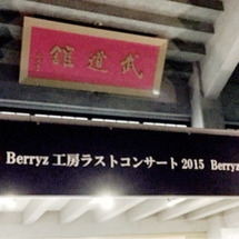 Berryz工房ラス…