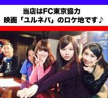 FC東京協力作品映画「ユルネバ」ロケ地