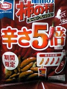 亀田の柿の種 辛さ5倍