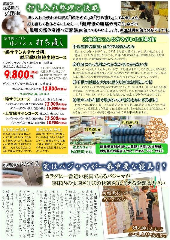 ウメナ寝具通信2015春3