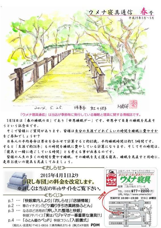 ウメナ寝具通信2015春1
