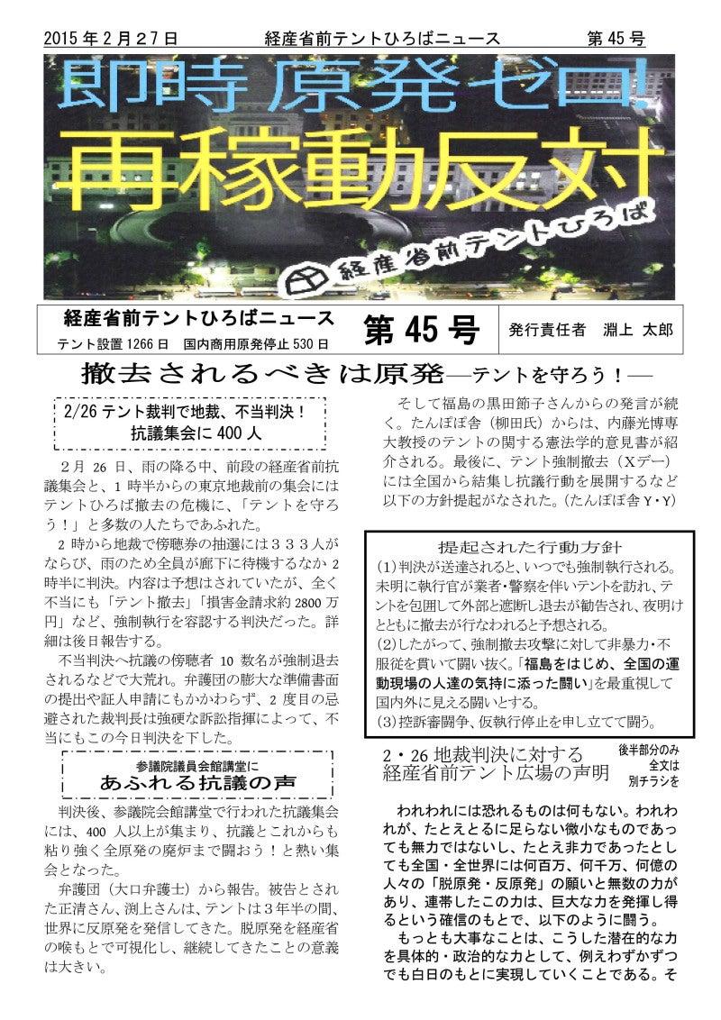 テントひろばニュース45-1