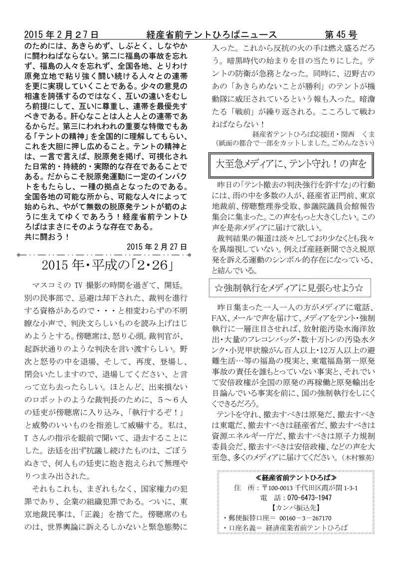 テントひろばニュース45-2