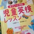 児童英検と英語絵本