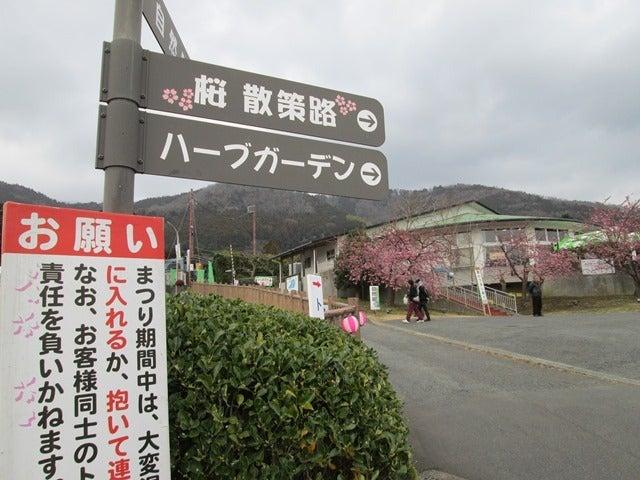 4.松田ハーブガーデン入口