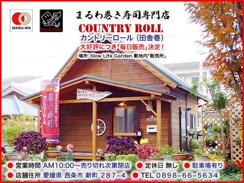 まるわ巻き寿司専門店 COUNTRY ROLL カントリーロール 田舎巻