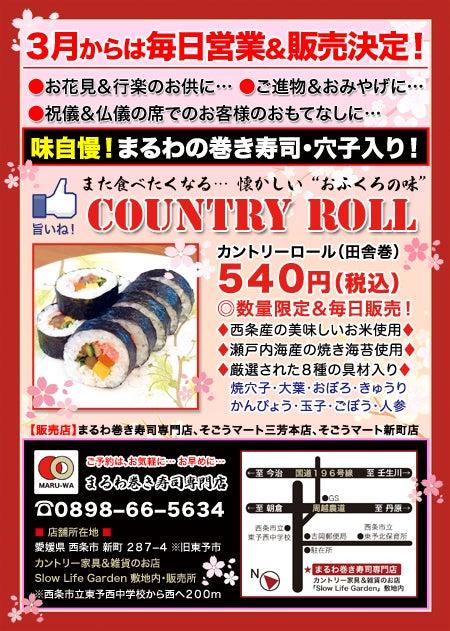 まるわの巻き寿司 カントリーロール 田舎巻
