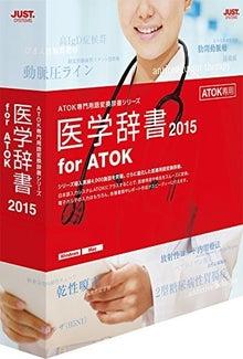 医学辞書2015 for ATOK