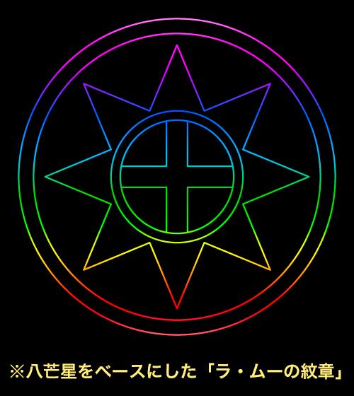 ラ・ムーの紋章