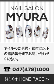 Nail Salon Myura