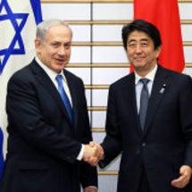 安倍総理とイスラエル…