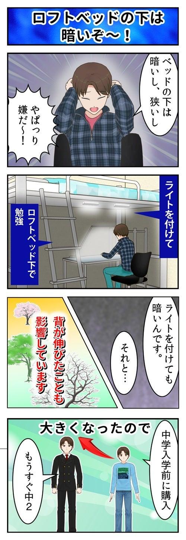 ロフトベッドの下は暗くて勉強が嫌になったので明るい場所に机を移動したという漫画