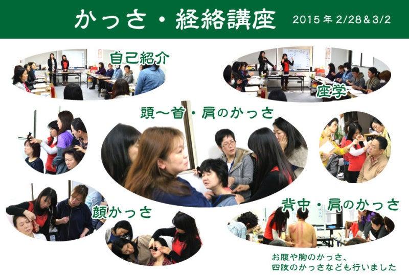 かっさ・経絡講座 講座風景 2015年2/28、3/2