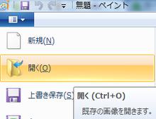 (4)開く