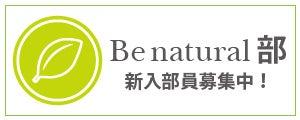 benatural部