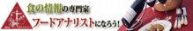 (社)日本フードアナリスト協会