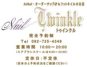 twinkle_logo
