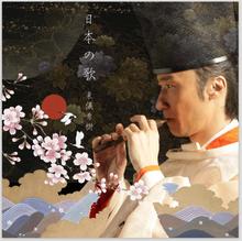 日本の歌CD
