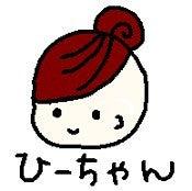 ご紹介 ひーちゃん