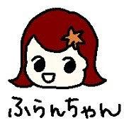 ご紹介ふらんちゃん