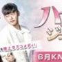 韓国ドラマ~『ハイド…