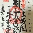 坂東観音巡り第32番…