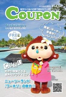 Coupon創刊号 セブ島