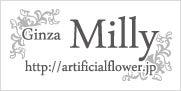 銀座ミリー